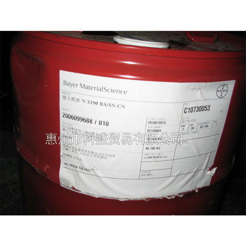 3390固化剂