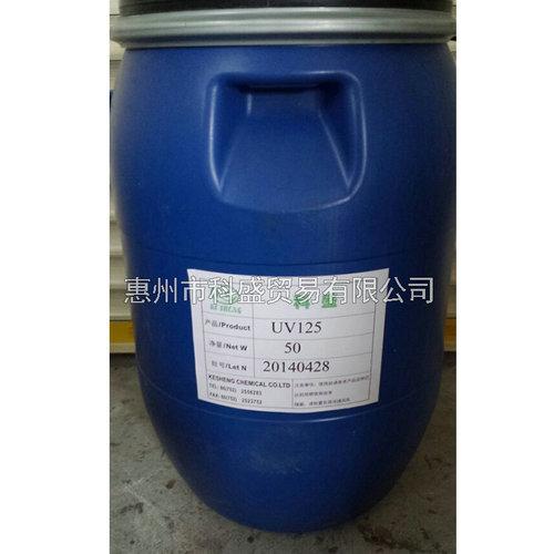 UV125二官shu脂