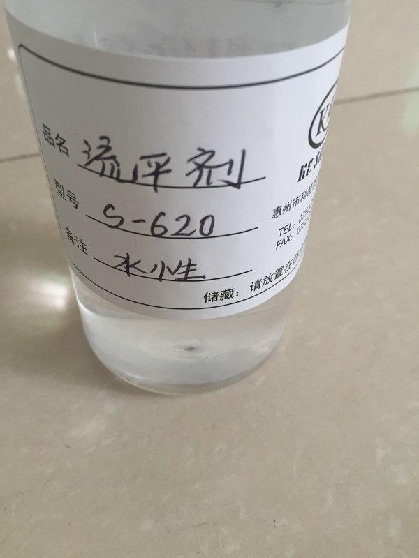 聚氨酯流平剂