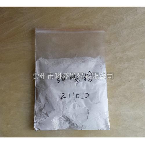 2110Ddan性粉