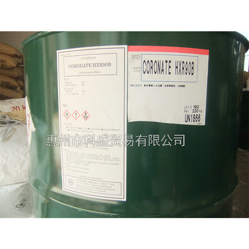 H90B固化剂