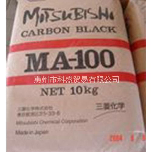 碳黑MA100